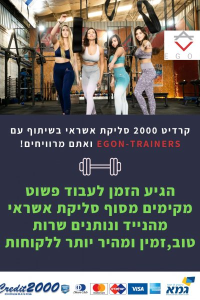 קרדיט-2000-סליקת-אשראי-בשיתוף-עם-egon-trainers-ואתם-מרוויחים!-1